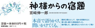 神様からの宿題 宮﨑伸一郎